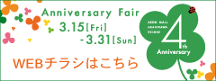 4th Anniversary Fair